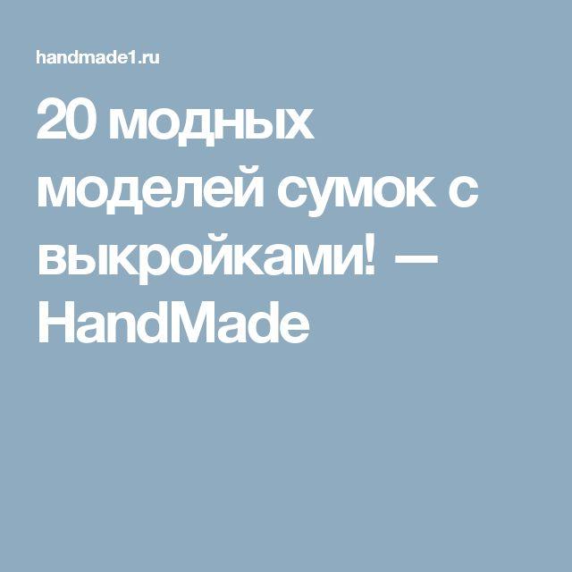 20 модных моделей сумок с выкройками! — HandMade