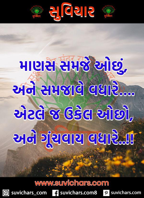 Best Gujarati Suvichar in 2019 - Suvichars Best Gujarati