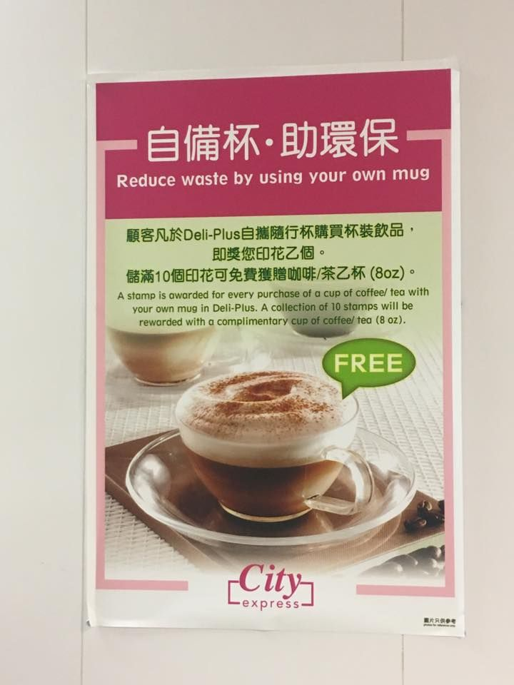 A good promotion of reducing paper & plastic cup in CityU! 城大给力了!