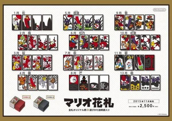 任天堂 花札 マリオ オリジナル 絵柄 スーパーマリオブラザーズに関連した画像-04