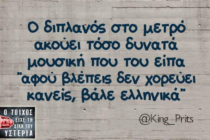 Ο διπλανός στο μετρό ακούει τόσο δυνατά - Ο τοίχος είχε τη δική του υστερία – Image: ο διπλανός στο μετρό ακούει τόσο δυνατά μουσική που του είπα αφού βλέπεις δεν χορεύει κανείς, βάλε ελληνικά. Image: 1889004_759213397424526_1327256843_o. Image: 478065_532443906768144_1296593271_o. Image:... #king_prits