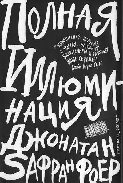 """Джонатан Сафран Фоер """"Полная иллюминация"""" - Поиск в Google"""