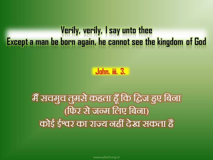 Verily, verily, I say unto thee. Except a man be born again, he cannot see the Kingdom of God.  ~The Bible (John. iii. 3)  #ShriPrashant #Advait #bible #jesus #god  #reborn #kingdomofgod Read at:- prashantadvait.com Watch at:- www.youtube.com/c/ShriPrashant Website:- www.advait.org.in Facebook:- www.facebook.com/prashant.advait LinkedIn:- www.linkedin.com/in/prashantadvait Twitter:- https://twitter.com/Prashant_Advait