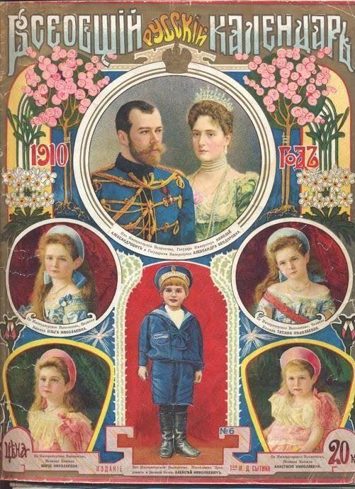 Сделать видео, открытки с семьей романовых