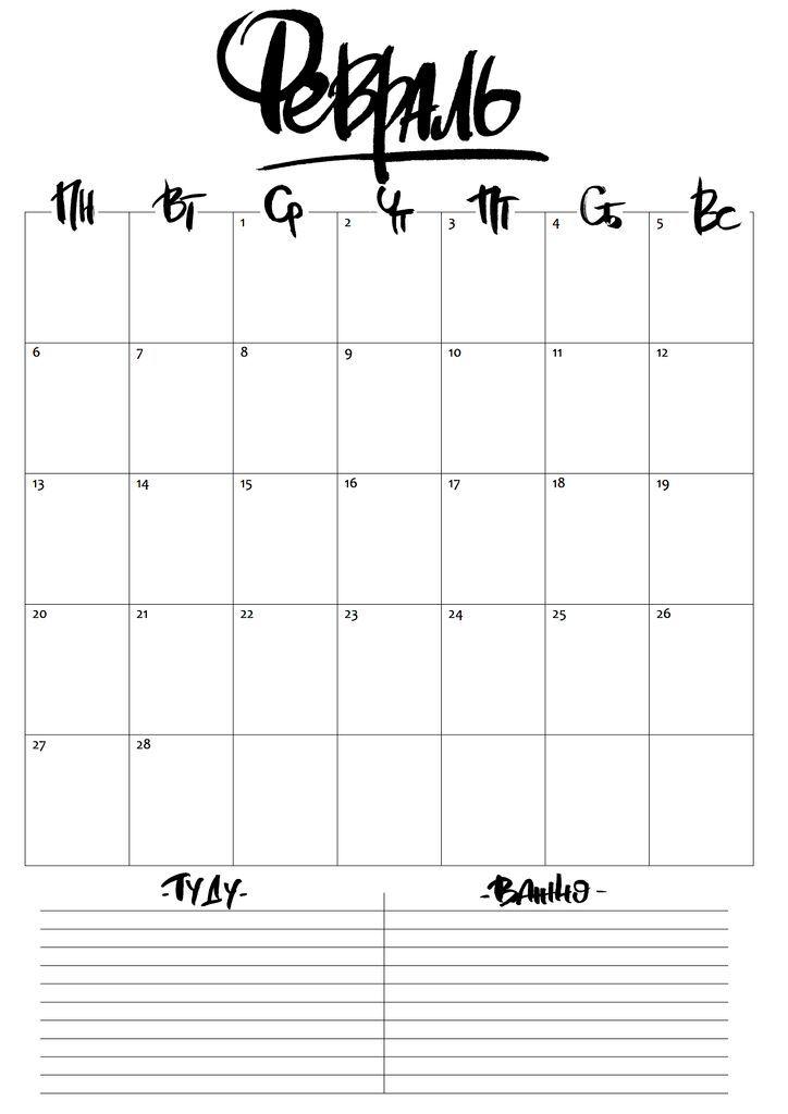 Free Printable  календарь-планер на февраль 2017 года. desing by AlyaMSK   #paint #sketch #artwork #lettering #handlettering #typography #brushlettering #drawing #календарь #февраль #printable #planner #free #планнер