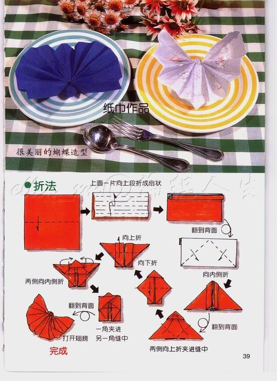 Various Napkin Folding Techniques