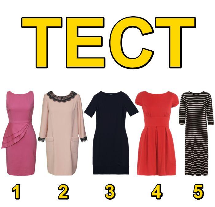 Выберите платье и узнайте интересное о себе! » Женский Мир