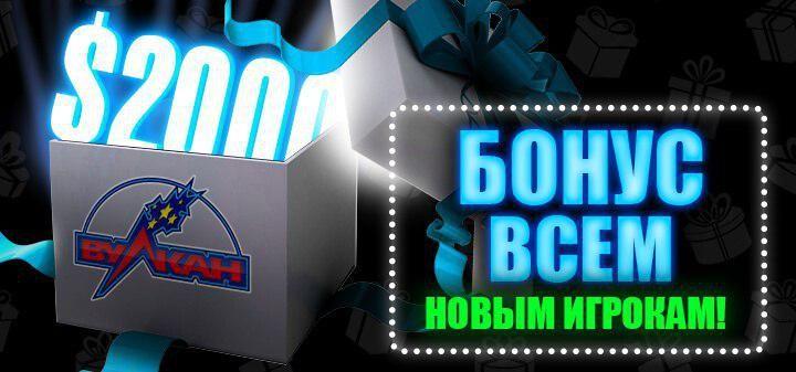 Бездепозитный бонус онлайн #казино #Вулкан 2018 года http://vulkan-na-dengi.ru/bezdepozitnyj-bonus-vulkan-2018.html  #Бездепозитный #бонус 2018 размер и условия в казино Вулкан. Преимущества бездепа для гемблеров для азартной игры без вложений.