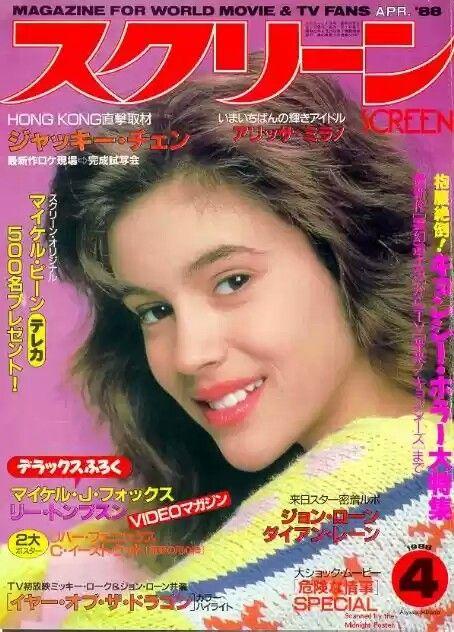 Alyssa Milano - Screen Magazine [Japan] (April 1988 ...