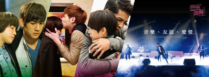 Fabulous Boys cuties - Taiwanese drama Your Beautiful on Good drama .net