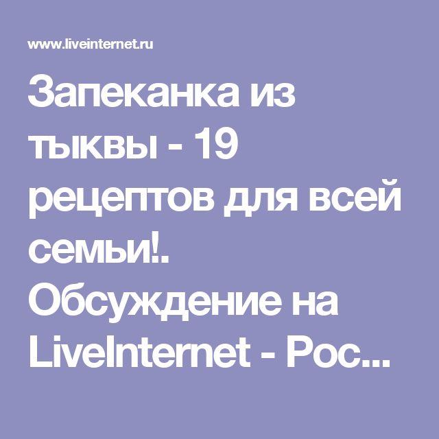 Запеканка из тыквы - 19 рецептов для всей семьи!. Обсуждение на LiveInternet - Российский Сервис Онлайн-Дневников