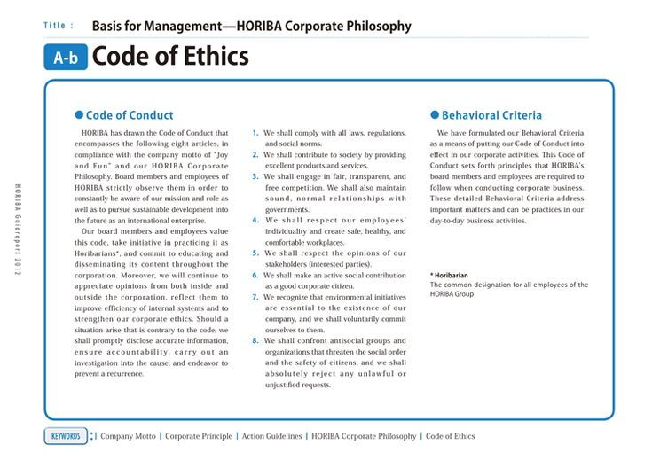 Code Of Conduct Example Code Of Ethics Examples Google Search Codes