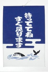 Japanese  Noren Curtain MANEGI  I will be right back