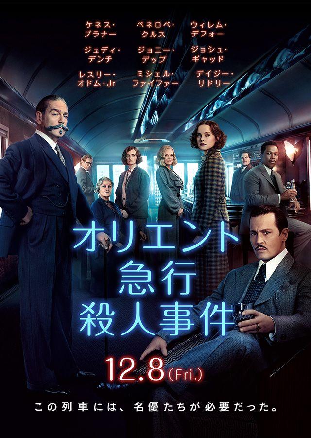 映画『オリエント急行殺人事件』オフィシャルサイト 12月8日(金)全国ロードショー