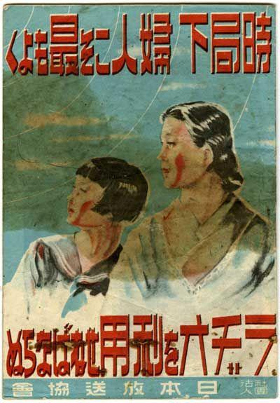 時局下婦人こそ最もよくラヂオを利用せねばならぬ (日本放送協会、1941年3月)   奈良県立図書情報館