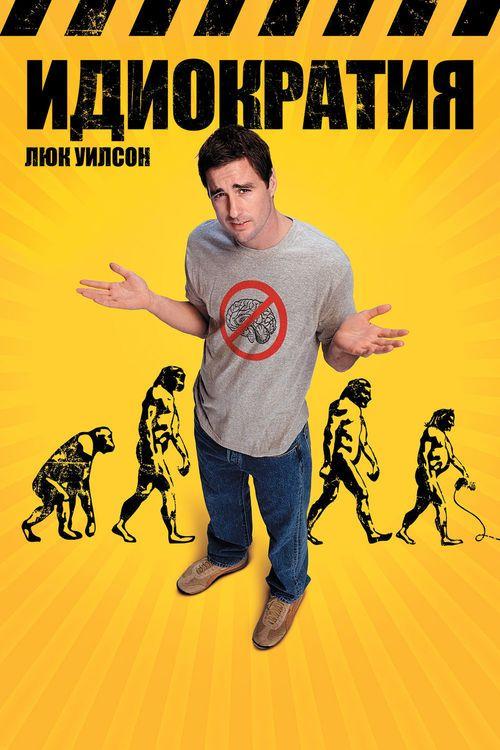 Watch Idiocracy (2006) Full Movie Online Free