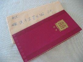 warna magenta dipilih Rossi untuk amplop undangan pernikahan yang akan diberikan kepada mantan kekasihnya
