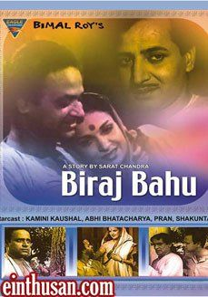 Biraj Bahu Hindi Movie Online - Kamini Kaushal, Abhi Bhattacharya and Pran. Directed by Bimal Roy. Music by Salil Chaudhury. 1954 ENGLISH SUBTITLE
