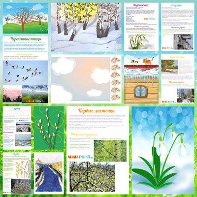 Весенняя тетрадка.Семь творческих уроков с дидактическим материалом. Встречаем весну вместе!