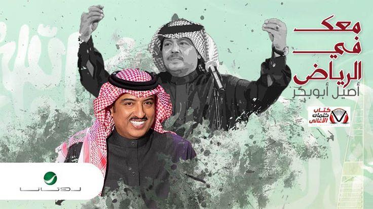 كلمات اغنية معك في الرياض اصيل ابو بكر Movie Posters Movies Poster