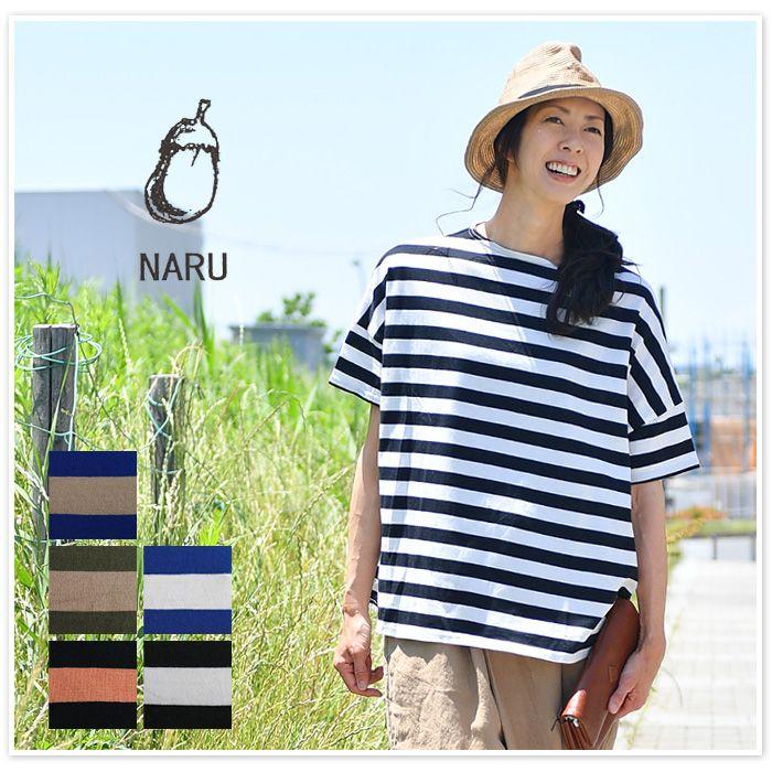 【NARU ナル】ボーダー ビッグ Tシャツ (625020)