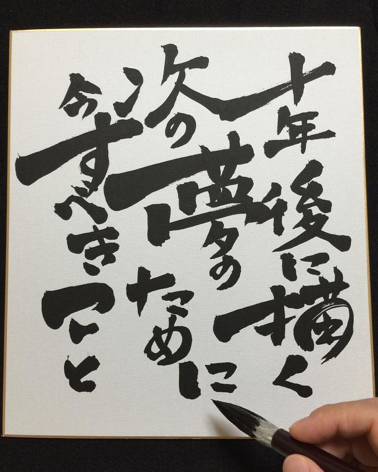 This Is Japanese Calligraphy Kakizome Kakizome The