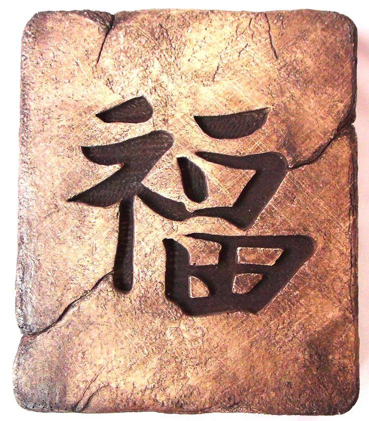 Картинка иероглиф счастье на китайском