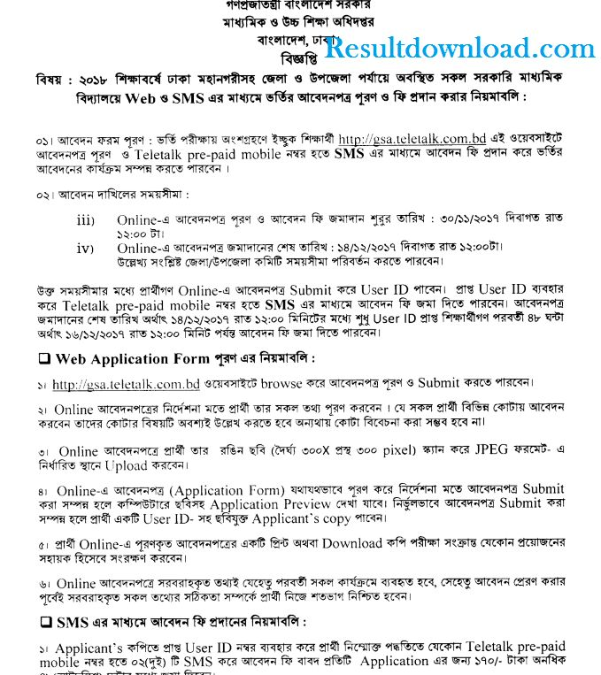 Govt School Admission Circular 2018, Govt High School Admission - admission form for school