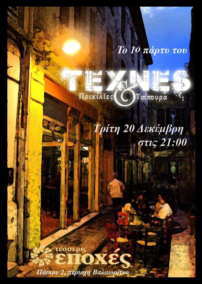 """Στις 20 Δεκέμβρη σας περιμένουμε όλους στο πάρτυ που διοργανώνει το Free Press """"Τέχνες Ποικιλίες & Τσίπουρα"""" στις 4 Εποχές, στη Βαλαωρίτου.  Μπύρες, μεζέδες, μουσική, τέχνες, τσίπουρα, events και φυσικά άφθονο κέφι για να υποδεχτούμε τα Χριστούγεννα, να γνωριστούμε επιτέλους από κοντά και να περάσουμε μια αξέχαστη βραδιά!!!  Special Event: Η παρουσία της ομάδας κρουστών """"Κρούση"""" για μια μοναδική ηχητική εμπειρία από τύμπανα, τουμπερλέκια και αλλά κρουστά!  Σας περιμένουμε όλους!"""