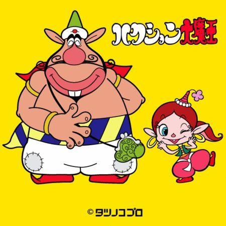 Hakushon Daimaou ハクション大魔王 1969