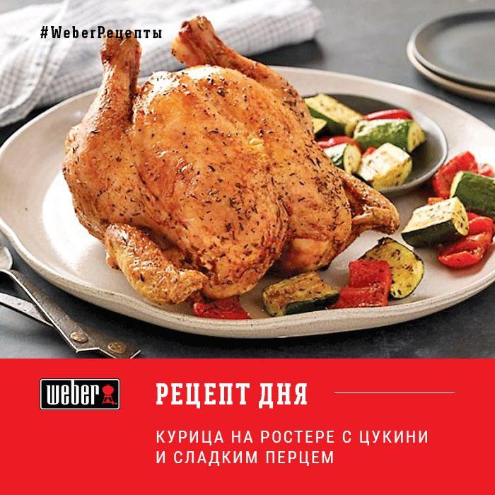 Курица на ростере с цукини и сладким перцем  #weber #рецепты #weberrussia #барбекю #гриль #курица