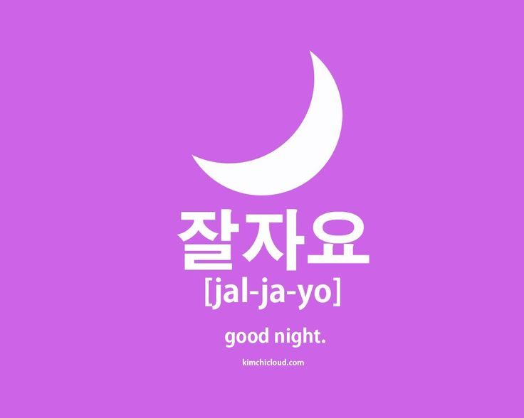 """In this lesson, we will take a look at how to say """"good night"""" in Korean. The most common way is to say jaljayo (in Hangul: 잘자요). Just like any language, the Korean language has numerous words and phrases for saying farewell to someone."""