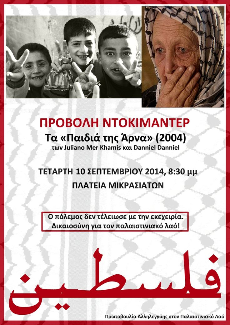 """Ρέθυμνο : Τετάρτη 10/09, 20:30 – Προβολή """"Τα παιδια της Άρνα"""" (2004) από την Πρωτοβουλία Αλληλεγγύης στον Παλαιστινιακό Λαό"""