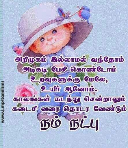 Some Friendship Quotes In Tamil: Best 25+ Friendship Quotes In Tamil Ideas On Pinterest