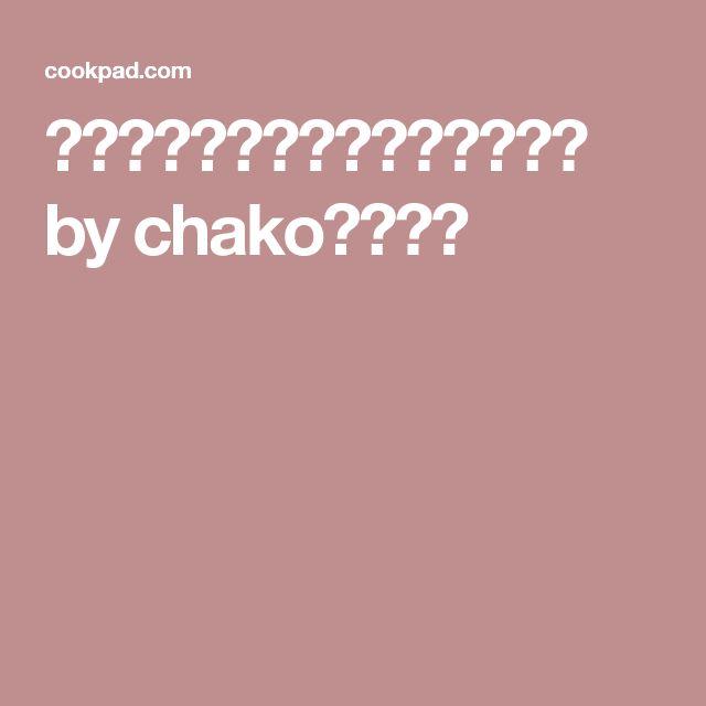 歯ごたえのいいきくらげの常備菜 by chako2005