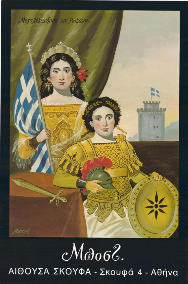 Alexander the Great and Roxanne in Macedonia Greece - Bost painting