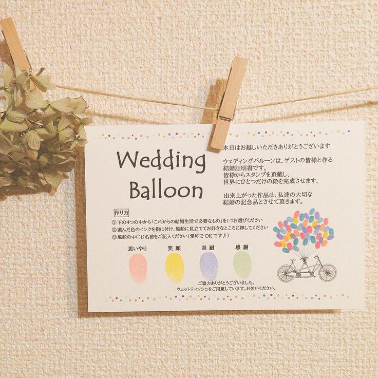 * wedding ballon説明書❁ * パソコンとにらめっこしながら 文章、フォント、色、配置など いろいろ考えて作りました⑅◡̈* * ゲストの手を汚さないよう、最初は指スタンプではなくハンコにしようと思いましたが、みんなの指スタンプのほうがリアルで嬉しいし、より気持ちも伝わるだろうなーと思い、指スタンプに。(指汚させてごめんね) * * 完成した説明書は無印のフォトフレームに入れてシンプルにしました♡ * * #結婚式#結婚#ウエディング#wedding#ウエディングアイテム#ウエディングツリー#ウエディングバルーン#weddingtree#weddingballon#ウエディングツリー説明書#ウエディングバルーン説明書#説明書#自転車#手作り#スタンプ#ナチュラルウエディング
