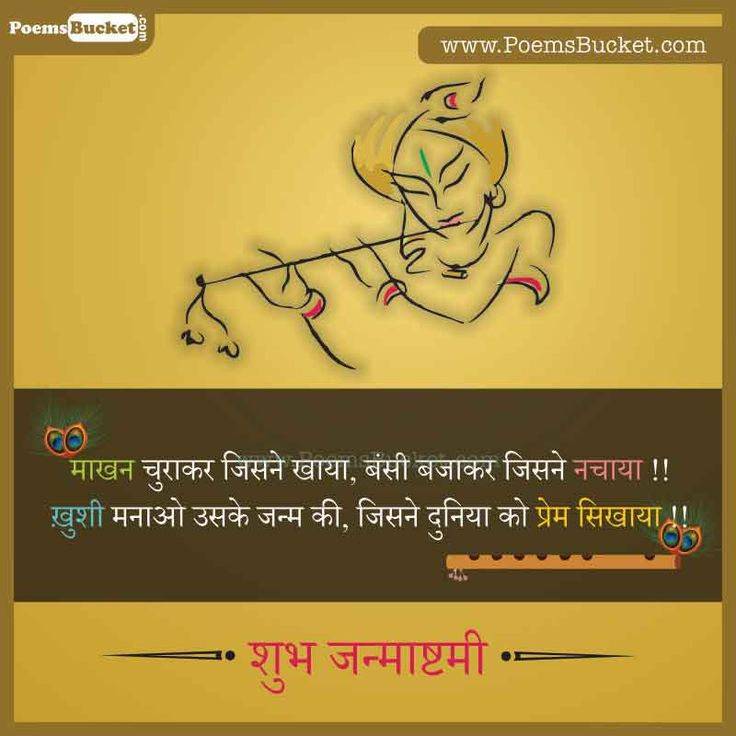 3 Top 7 Happy Janmashtami Wishes In Hindi