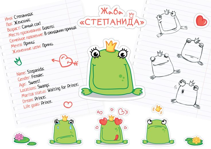 frog Stepanida Sticker for Viber #frog #Sticker #ViberStickerFingers #illustration