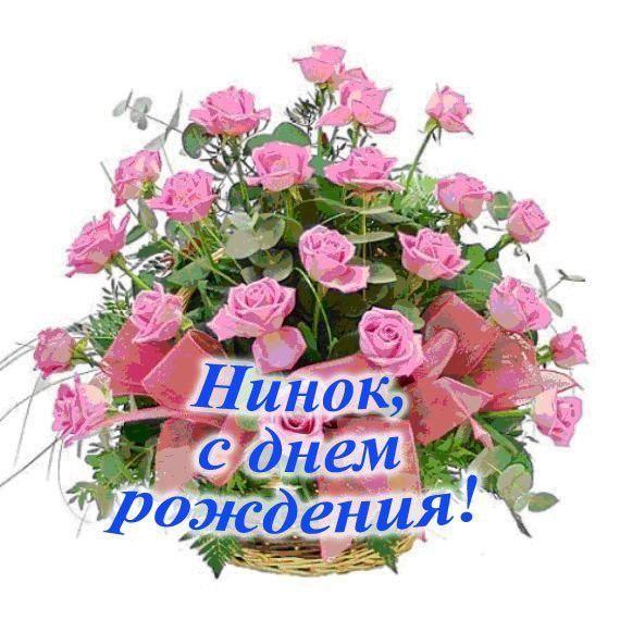 Открытка нине с днем рождения прикольные, цветов бумаги для