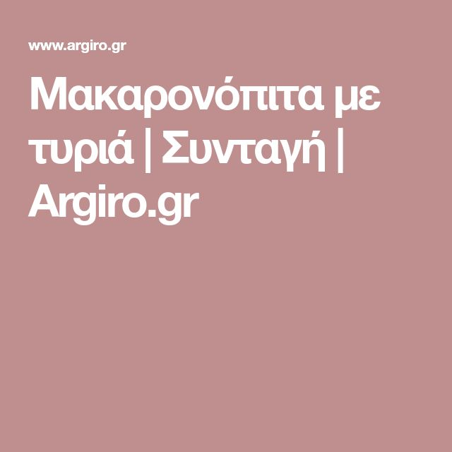 Μακαρονόπιτα µε τυριά | Συνταγή | Argiro.gr