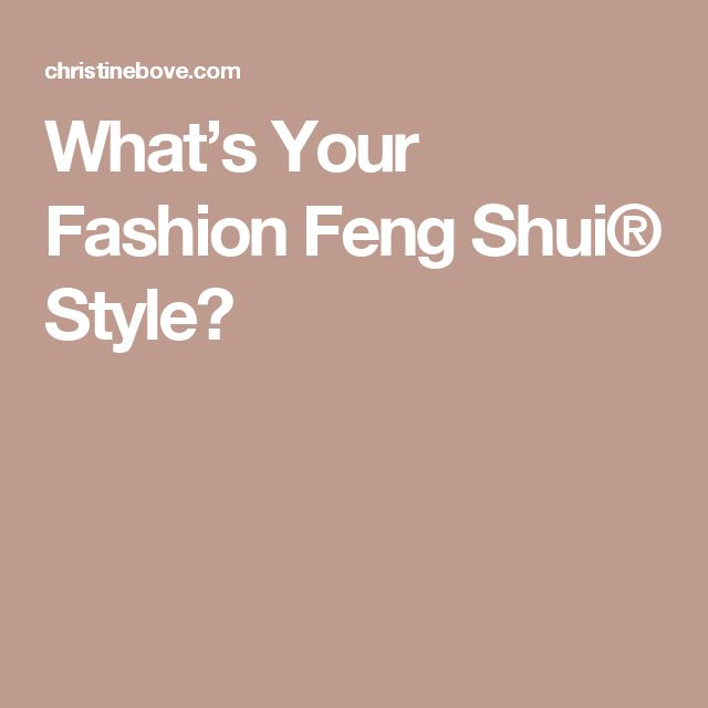 What's Your Fashion Feng Shui® Style?