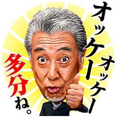 高田純次のしゃべる!テキトースタンプ - LINE 公式スタンプ