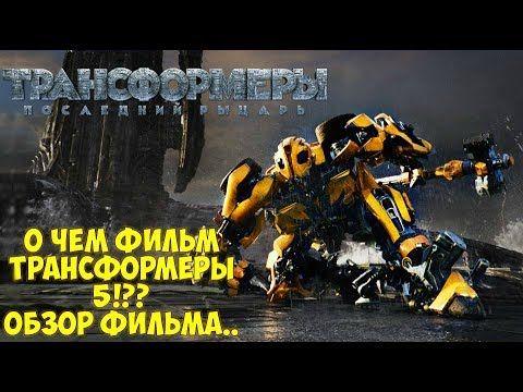 Фильм ТРАНСФОРМЕРЫ 5: ПОСЛЕДНИЙ РЫЦАРЬ! TRANSFORMERS 5, идем в кино! о ч...