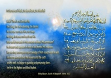 Ayat al Kursi.      This verse of the holy Quran from Surah Al Baqarah contains the most perfect discription of Allah (Subhana Watallah.)    High quality print on a 40.6cm x 30.5cm stretched canvas.    £60.00