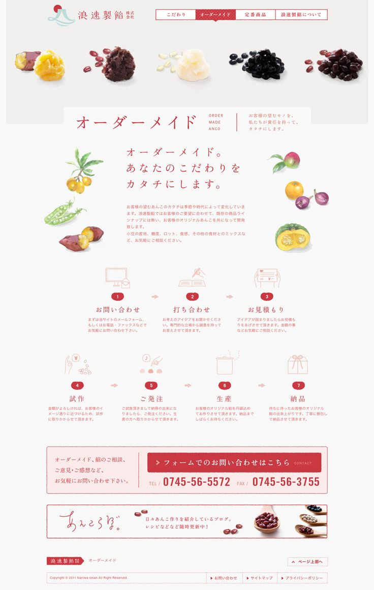 http://www.naniwaseian.jp/ordermade/