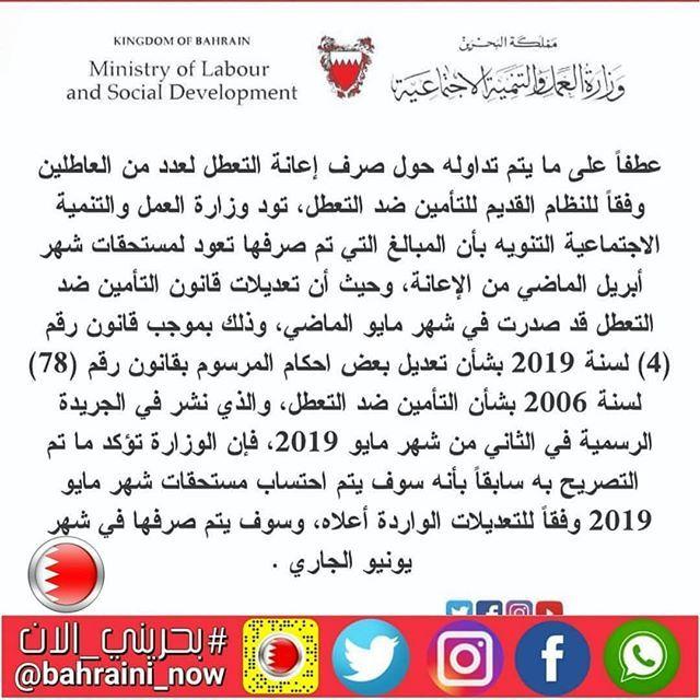 وزارة العمل عطفا على ما يتم تداوله حول صرف إعانة التعطل لعدد من العاطلين وفقا للنظام القديم للتأمين Social Development Word Search Puzzle Kingdom Of Bahrain