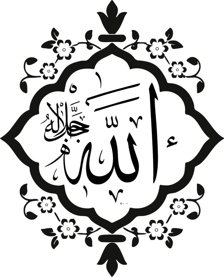 Best allah images on pinterest quran islamic art and