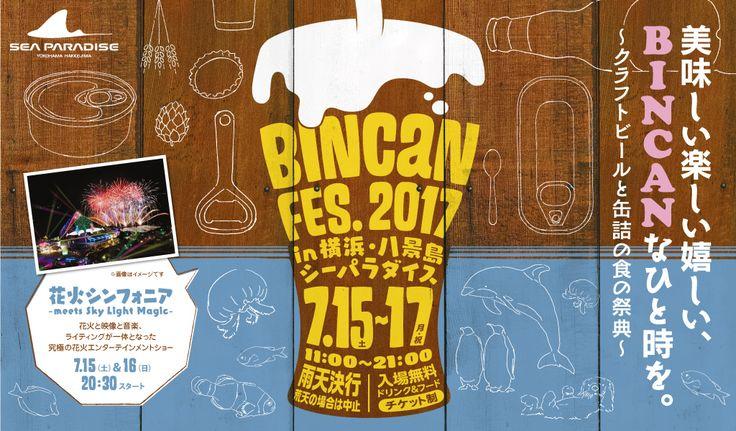 美味しい楽しい嬉しい、BINCANなひと時を。クラフトビールと缶詰の食の祭典『BINCAN FES.2017』in横浜・八景島シーパラダイス 入場無料 雨天決行