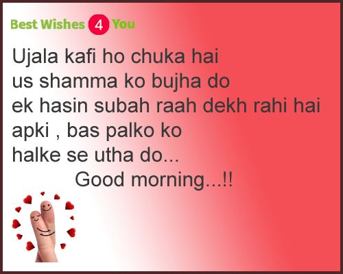 105 Best Images About Good Morning Quotes On Pinterest: Good Morning Sms Wishes